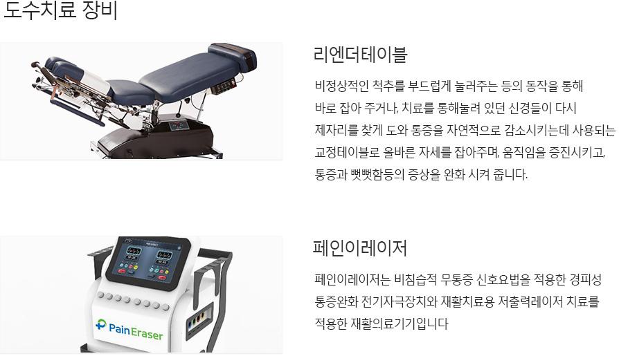 도수 치료 장비 소개