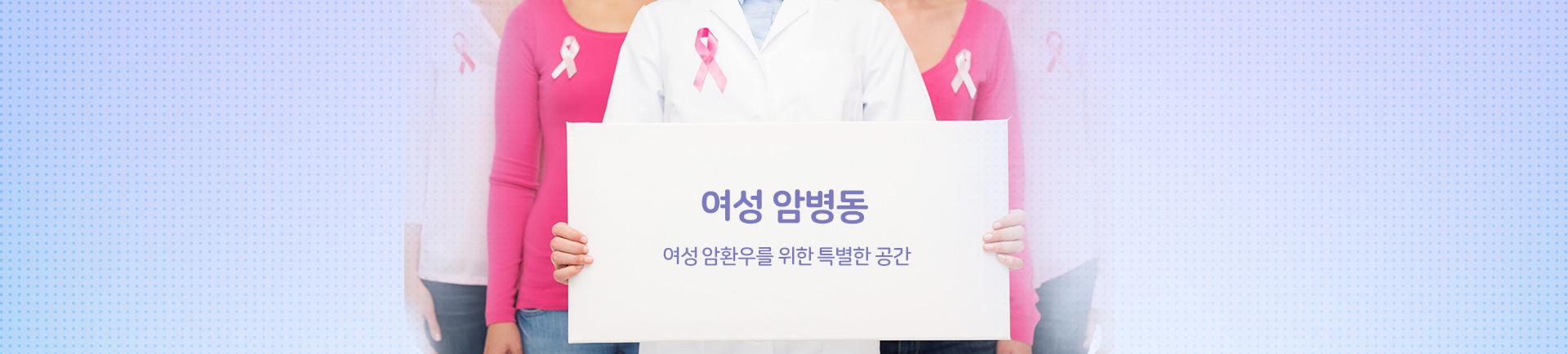 여성 암병동 여성 암환우를 위한 특별한 공간